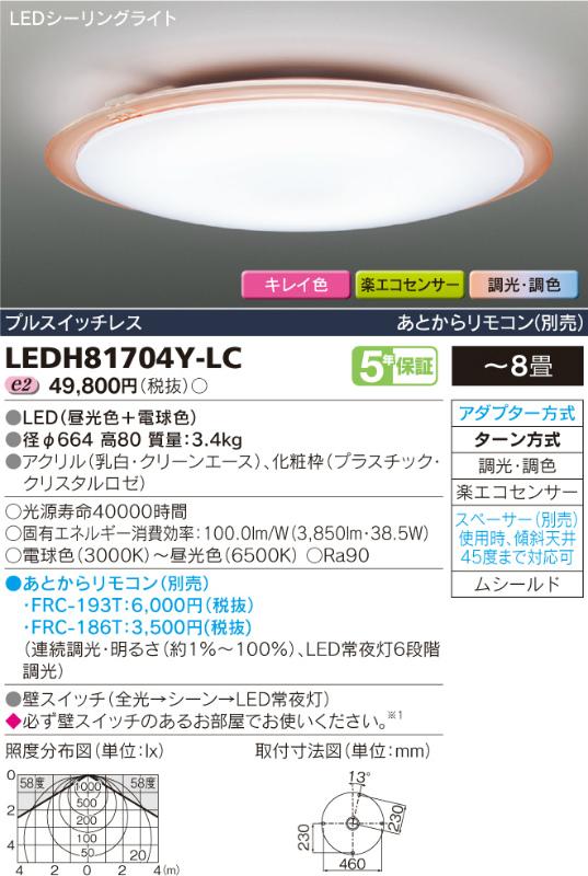 LEDH81704Y-LC 東芝ライテック CLEARRINGクリアリング ロゼ 楽エコセンサー付 キレイ色kireiroシーリングライト [LED][~8畳]