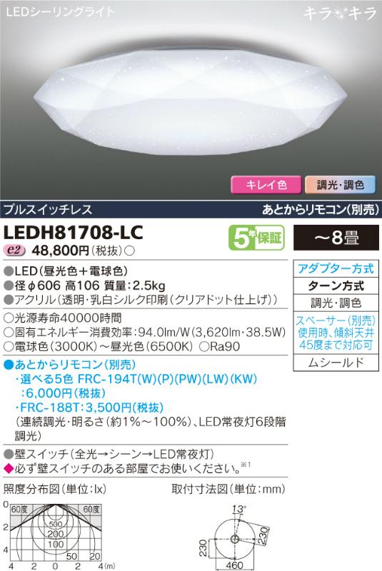 LEDH81708-LC 東芝ライテック キラキラDiaダイヤ キレイ色kireiroシーリングライト [LED][~8畳] あす楽対応
