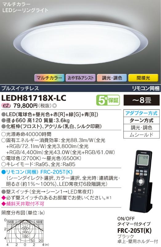 LEDH81718X-LC 東芝ライテック MultiColorマルチカラー シーリングライト [LED][~8畳]