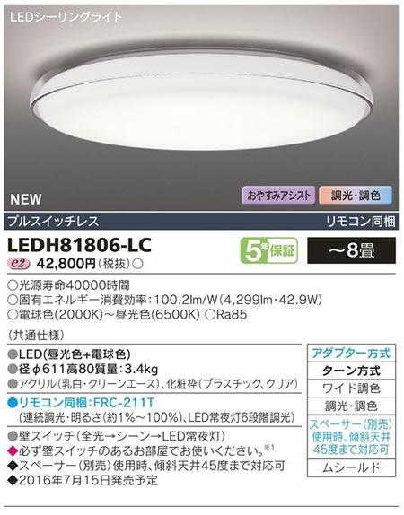 LEDH81806-LC 東芝ライテック ワイド調色 シーリングライト [LED][~8畳]