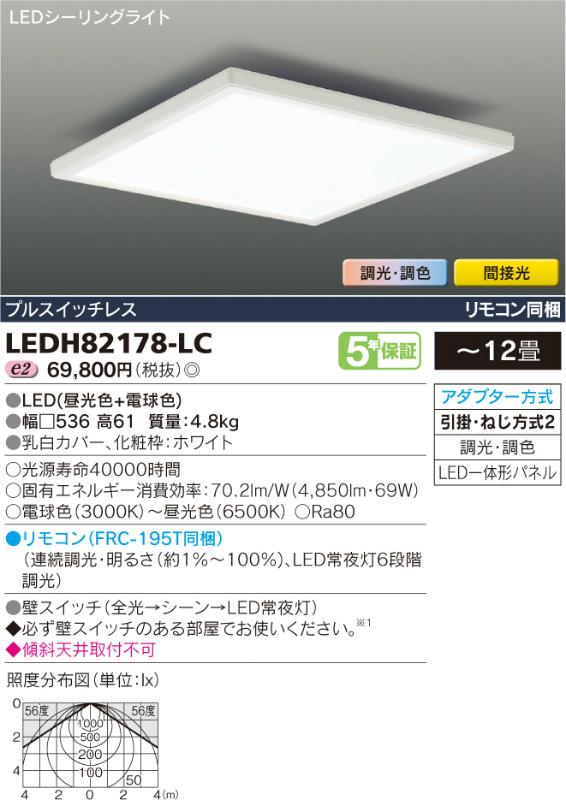 LEDH82178-LC 東芝ライテック フラットデザイン シーリングライト [LED][~12畳]