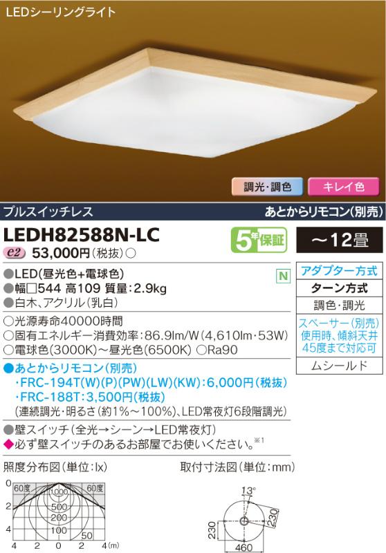 LEDH82588N-LC 東芝ライテック 和趣わしゅ キレイ色kireiro 和風シーリングライト [LED][~12畳] あす楽対応