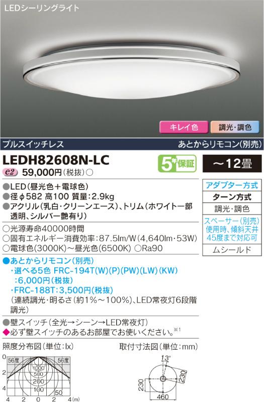 LEDH82608N-LC 東芝ライテック NORDISH ノルディッシュ キレイ色kireiroシーリングライト [LED][~12畳]