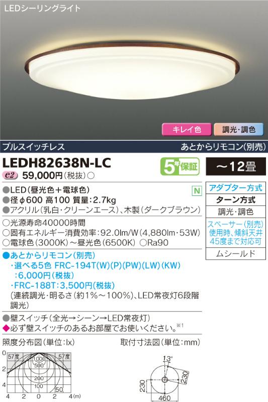 LEDH82638N-LC 東芝ライテック RuotalDark ルオータルダーク キレイ色kireiroシーリングライト [LED][~12畳]