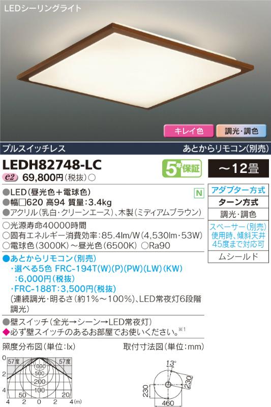 LEDH82748-LC 東芝ライテック WoodireMedium ウッディアミディアム キレイ色kireiroシーリングライト [LED][~12畳]