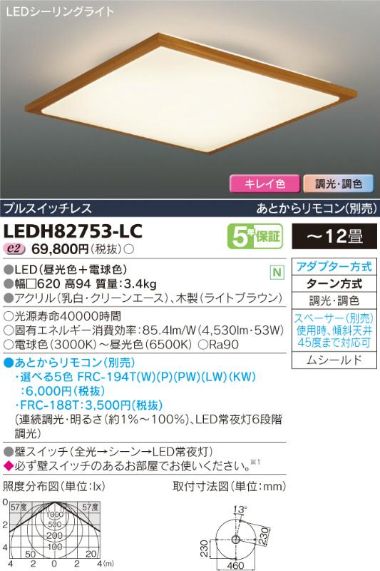 LEDH82753-LC 東芝ライテック WoodireLight ウッディアライト キレイ色kireiroシーリングライト [LED][~12畳]