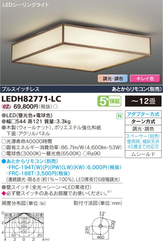 LEDH82771-LC 東芝ライテック 木吟こぎん キレイ色kireiro 和風シーリングライト [LED][~12畳]
