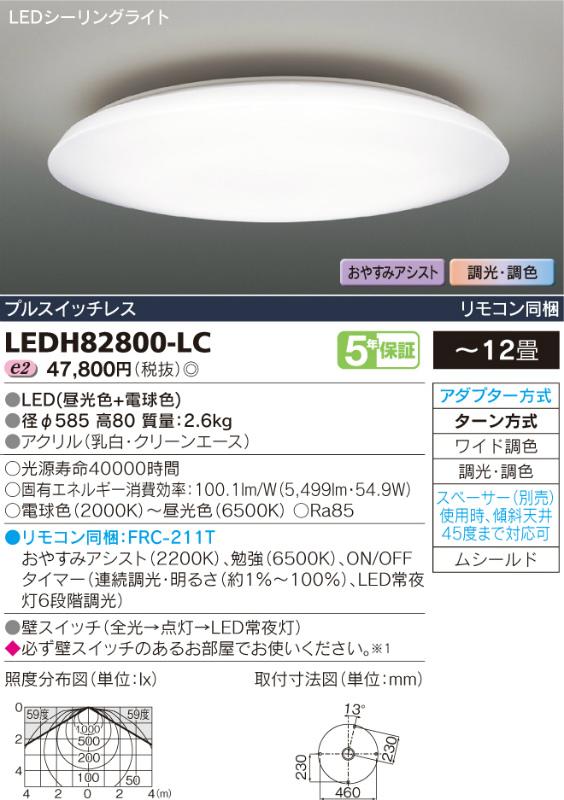 LEDH82800-LC 東芝ライテック ワイド調色 Planeプレーン シーリングライト [LED][~12畳] あす楽対応