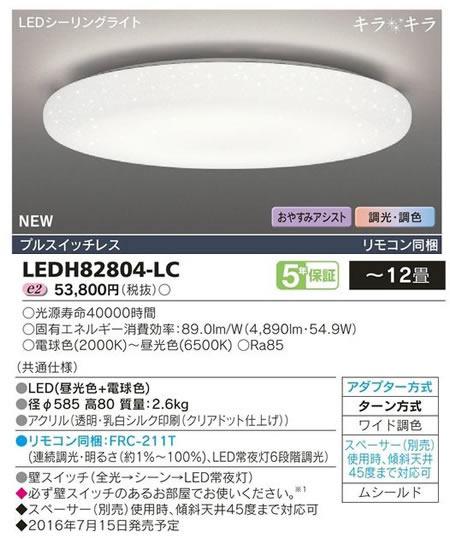 LEDH82804-LC 東芝ライテック ワイド調色 シーリングライト [LED][~12畳]