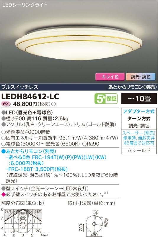 LEDH84612-LC 東芝ライテック WreathGold リースゴールド キレイ色kireiroシーリングライト [LED][~10畳]