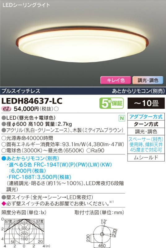 LEDH84637-LC 東芝ライテック RuotalMedium ルオータルミディアム キレイ色kireiroシーリングライト [LED][~10畳]