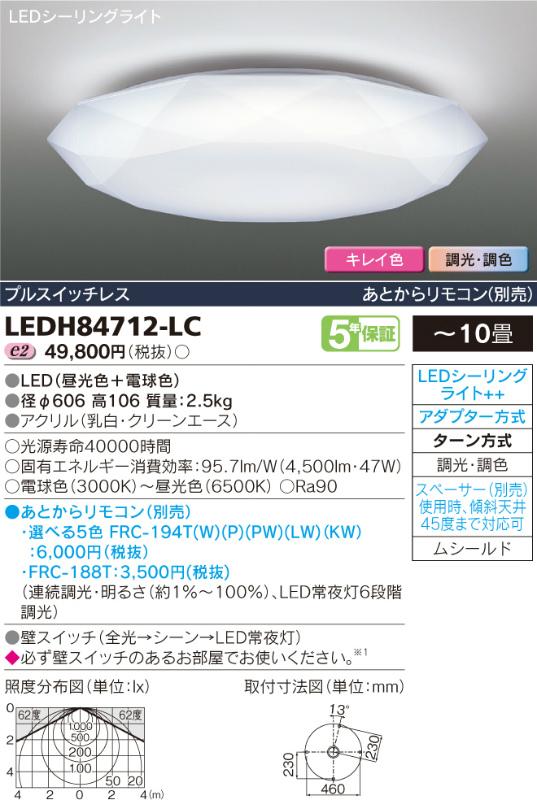 LEDH84712-LC 東芝ライテック Dia ダイヤ キレイ色kireiroシーリングライト [LED][~10畳]