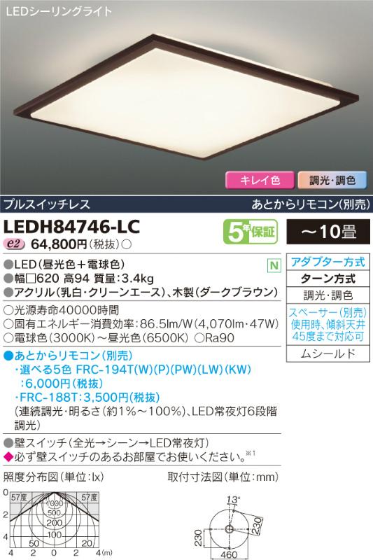 LEDH84746-LC 東芝ライテック WoodireDark ウッディアダーク キレイ色kireiroシーリングライト [LED][~10畳] あす楽対応