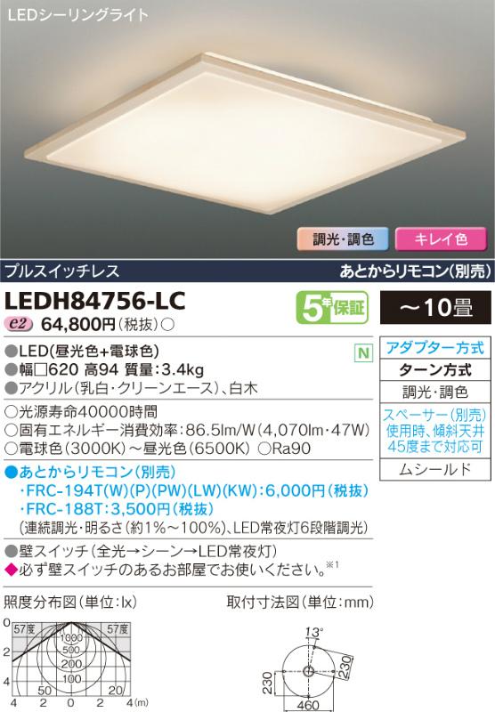 LEDH84756-LC 東芝ライテック 凛角りんかく キレイ色kireiro 和風シーリングライト [LED][~10畳] あす楽対応