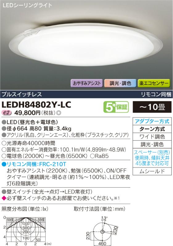 LEDH84802Y-LC 東芝ライテック ワイド調色 CLEARRINGクリアリング シーリングライト [LED][~10畳] あす楽対応