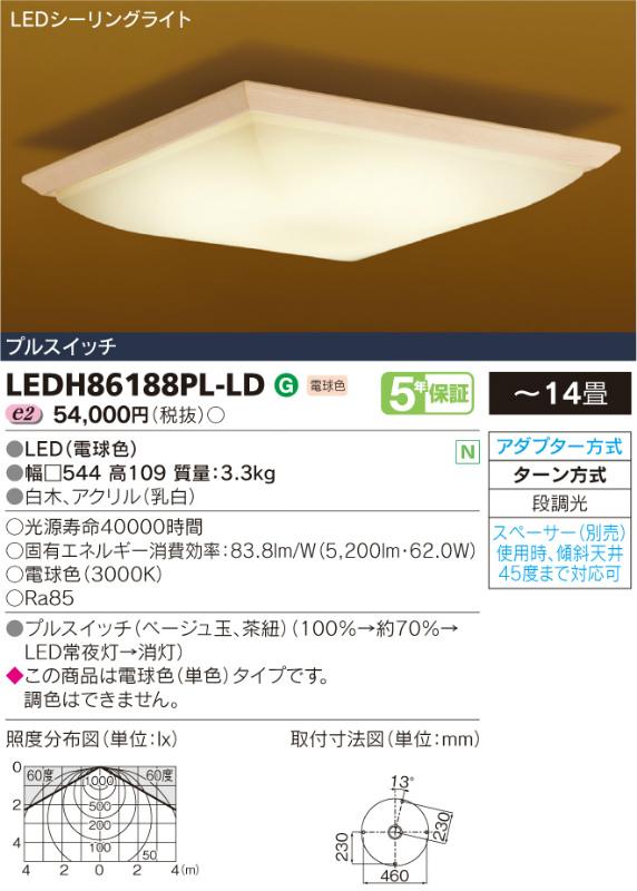 LEDH86188PL-LD 東芝ライテック 単色・段調光タイプ プルスイッチ付 和風シーリングライト [LED電球色][~14畳]