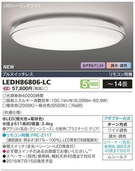 LEDH86806-LC 東芝ライテック ワイド調色 シーリングライト [LED][~14畳]