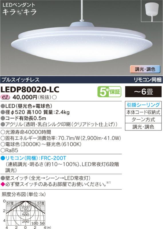 LEDP80020-LC 東芝ライテック 調光・調色タイプ キラキラコード吊ペンダント [LED][~6畳]