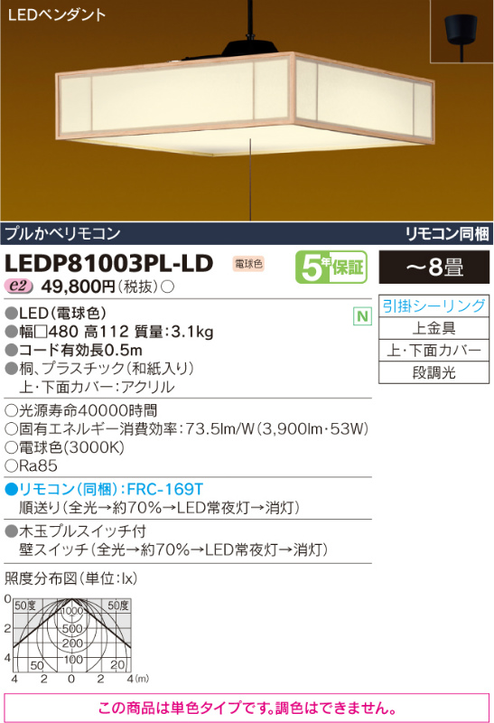 LEDP81003PL-LD 東芝ライテック 白香しらか 和風コード吊ペンダント [LED電球色][~8畳]