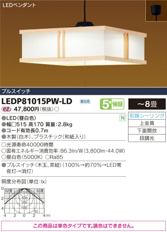 LEDP81015PW-LD 東芝ライテック 透角とうかく 和風コード吊ペンダント [LED昼白色][~8畳]
