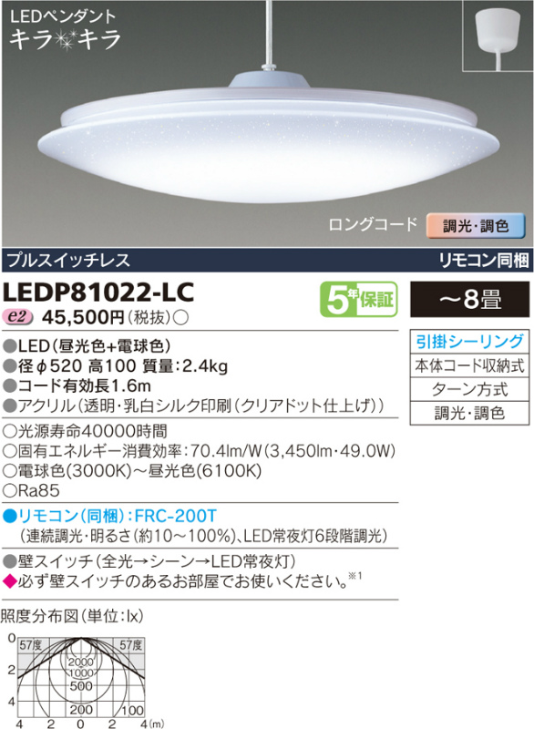 LEDP81022-LC 東芝ライテック 調光・調色タイプ キラキラコード吊ペンダント [LED][~8畳]