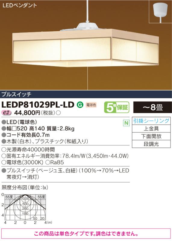LEDP81029PL-LD 東芝ライテック 光香こうか 和風コード吊ペンダント [LED電球色][~8畳]