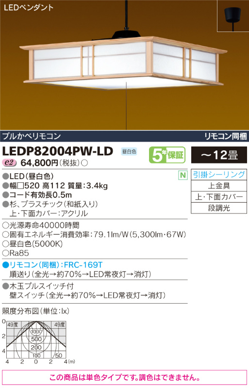 LEDP82004PW-LD 東芝ライテック 雅角がかく 和風コード吊ペンダント [LED昼白色][~12畳] あす楽対応