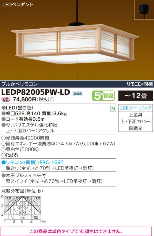LEDP82005PW-LD 東芝ライテック 門静かどせい 和風コード吊ペンダント [LED昼白色][~12畳]