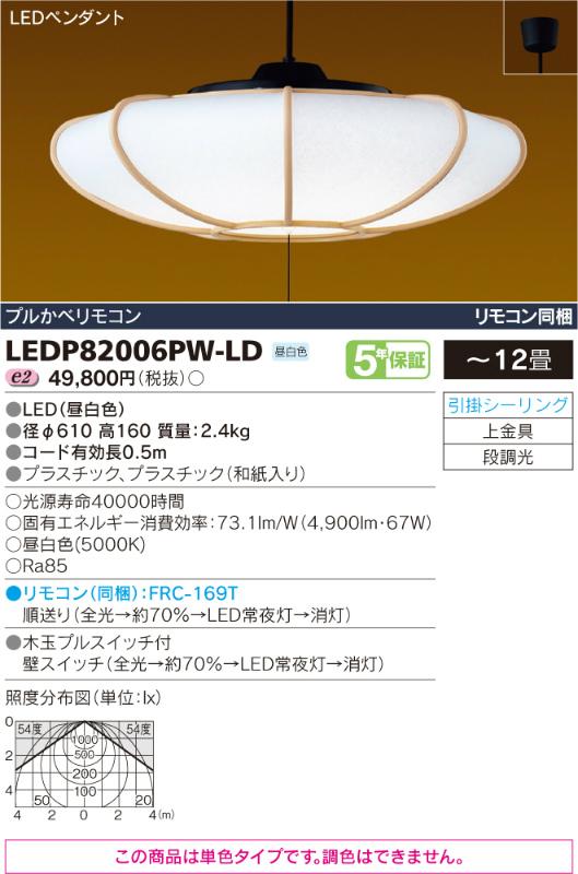 LEDP82006PW-LD 東芝ライテック 曲水しょくすい 和風コード吊ペンダント [LED昼白色][~12畳]