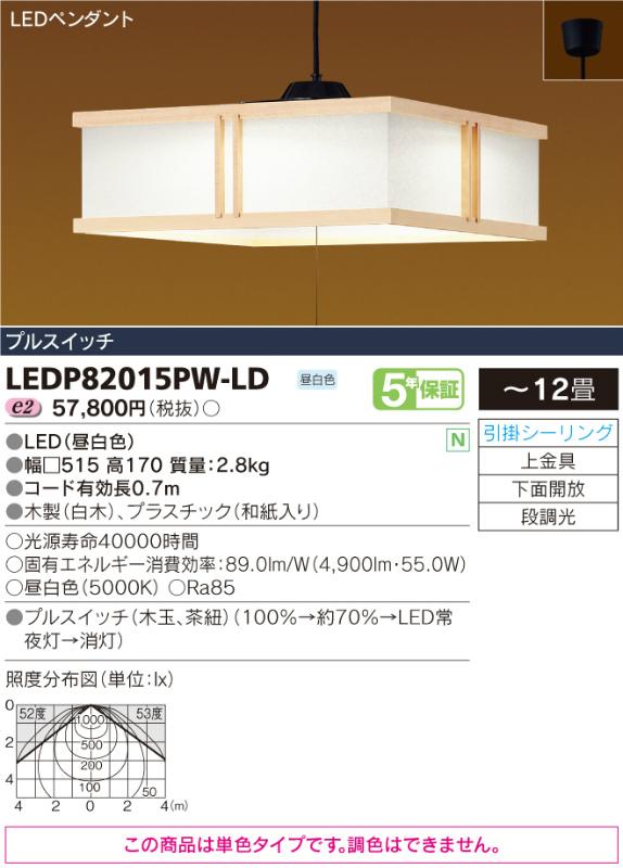 LEDP82015PW-LD 東芝ライテック 透角とうかく 和風コード吊ペンダント [LED昼白色][~12畳]