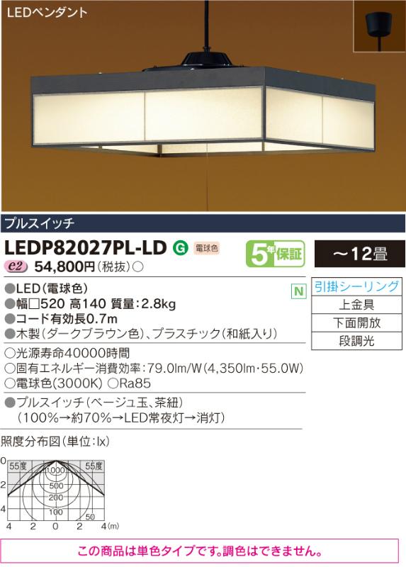 LEDP82027PL-LD 東芝ライテック 淡墨たんぼく 和風コード吊ペンダント [LED電球色][~12畳]