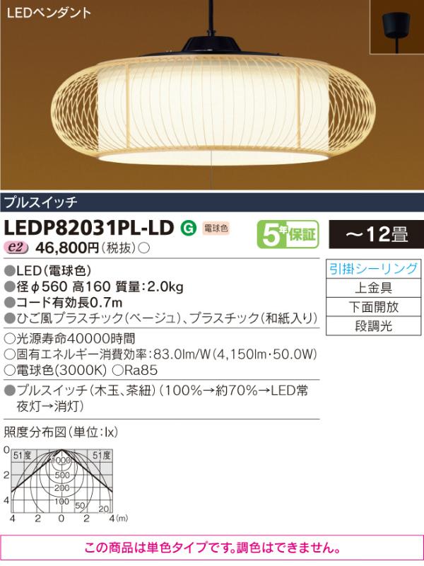 LEDP82031PL-LD 東芝ライテック 華光かこう 和風コード吊ペンダント [LED電球色][~12畳]