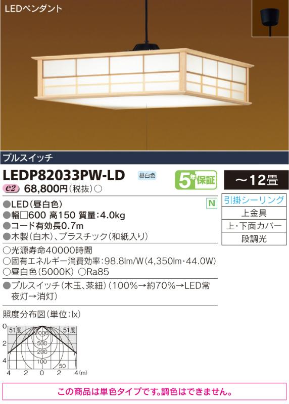 LEDP82033PW-LD 東芝ライテック 灯りあわせ 和風コード吊ペンダント [LED昼白色][~12畳]