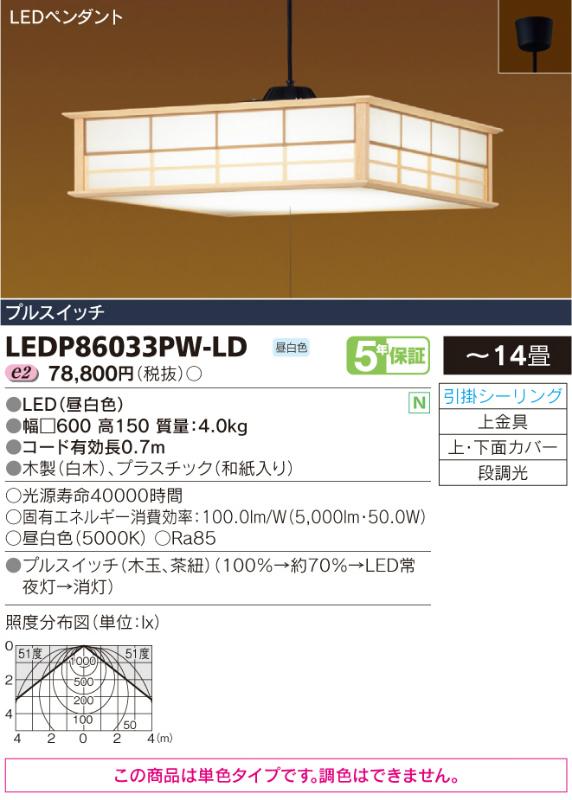 LEDP86033PW-LD 東芝ライテック 灯りあわせ 和風コード吊ペンダント [LED昼白色][~14畳]