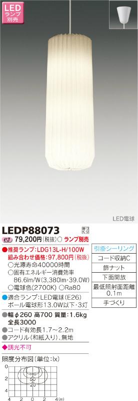 LEDP88073 東芝ライテック 吹き抜け対応 コード吊ペンダント [LED][ランプ別売]