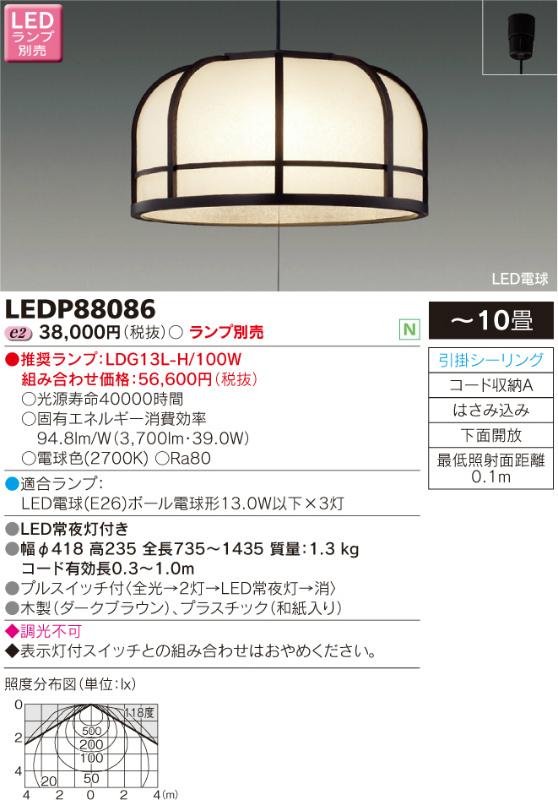 LEDP88086 東芝ライテック 和風小形コード吊ペンダント [LED][ランプ別売]