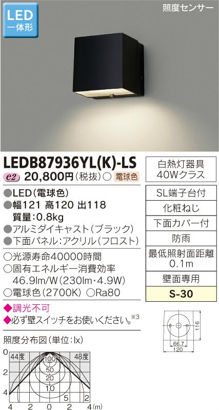 LEDB87936YLK-LS 東芝ライテック LEDB87936YL(K)-LS 照度センサー付 表札灯・アクセントライト [LED電球色][ブラック]