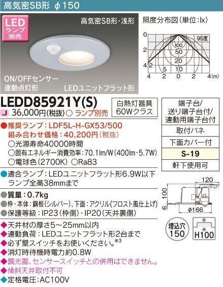 LEDD85921YS 東芝ライテック LEDD85921Y(S) ON/OFFセンサー付 アウトドアダウンライト [LEDユニットフラット形][シルバー][Φ150][ランプ別売]