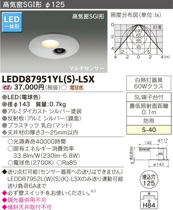 LEDD87951YLS-LSX 東芝ライテック LEDD87951YL(S)-LSX 連動マルチセンサー付 アウトドアダウンライト [LED電球色][シルバー]