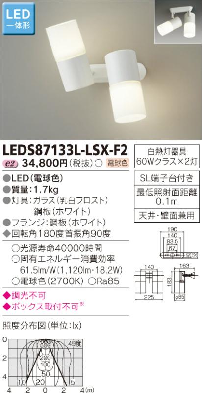 LEDS87133L-LSX-F2 東芝ライテック フランジタイプ 2灯タイプ スポットライト [LED電球色][ホワイト]