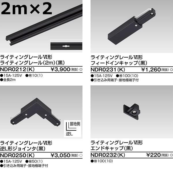 TLGLFJB2M2M 東芝ライテック ライティングレールVI形 フィードイン付逆L形ジョインタセット (黒)2m+2m  あす楽対応