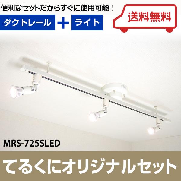 ダクトレール セット MRS-725SLED てるくにオリジナルセット ワンタッチダクトレール ダイクロハロゲン形調光対応LEDランプ スポットライト 3個セット [LED電球色] あす楽対応