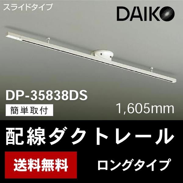あす楽 平日14時までのご注文即日発送 送料無料 ダクトレール ロングタイプ DP-35830DS 簡易取付式ダクトレール あす楽対応 DAIKO ロング 代引き不可 正規品 スライドタイプ