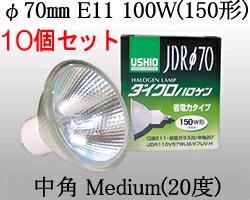 JDR110V100WLMK7UVH-10SET USHIO ダイクロハロゲンランプ 110V用E11口金 Φ70mm 100W(150W形)(中角)10個セット JDR110V100WLMK7UVH-10SET