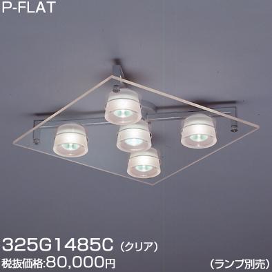 325G1485C ヤマギワ P-FLAT 5灯 シーリングライト [E11][クリア]