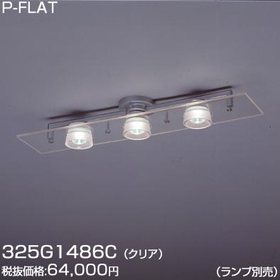 325G1486C ヤマギワ P-FLAT 3灯 シーリングライト [E11][クリア]