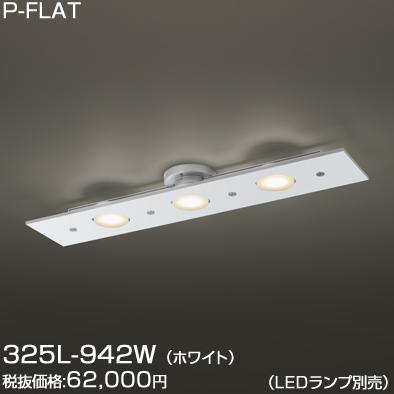 325L-942W ヤマギワ P-FLAT 3灯 シーリングライト [LED][ホワイト]