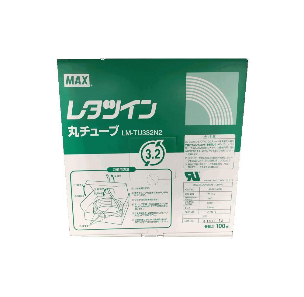 発売モデル マックス LM-TU332N2 100MX1巻 丸チューブ 賜物 UL224適合