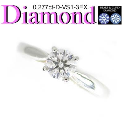 ◆ 婚約指輪(エンゲージリング) Pt900 プラチナ リング H&C ダイヤモンド 0.277ct(1-1602-01020 MDK)