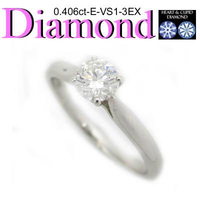 ◆ 婚約指輪(エンゲージリング) Pt900 プラチナ リング H&C ダイヤモンド 0.406ct(1-1509-01020 AUDR)